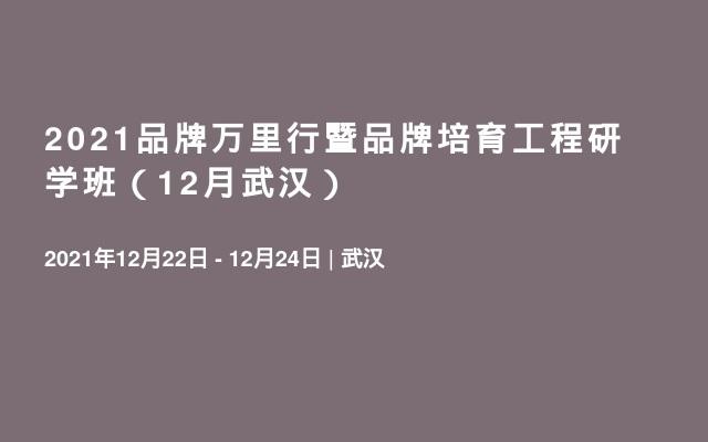 2021品牌万里行暨品牌培育工程研学班(12月武汉)