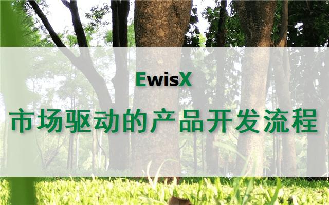 市场驱动的产品开发流程管理 北京12月2-3日