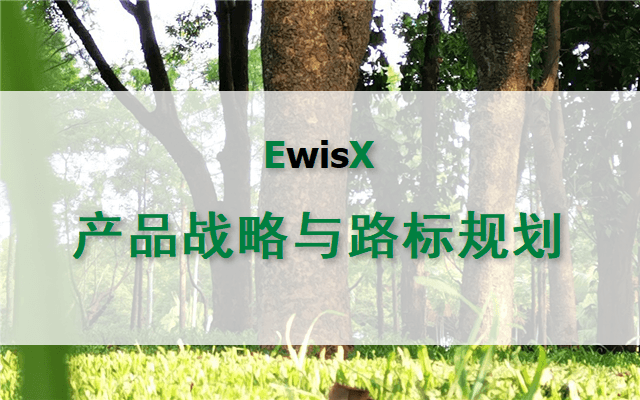 产品市场管理---产品战略与路标规划 上海11月25-26日