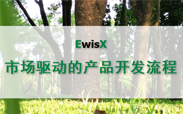 市场驱动的产品开发流程管理 深圳11月25-26日