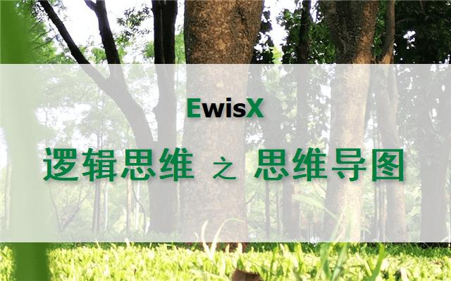 思维导图在职场中的高级应用 深圳10月29日