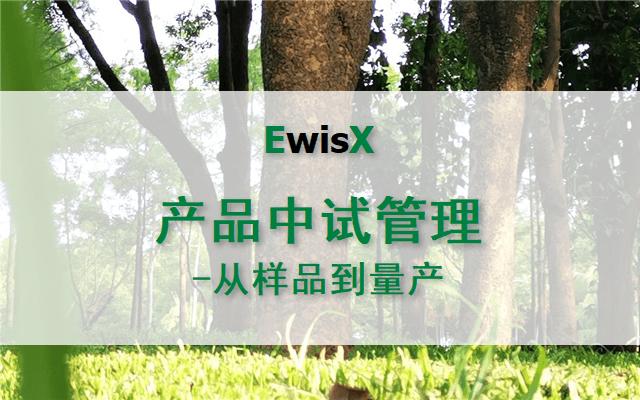 产品中试管理---从样品到量产 北京10月28-29日