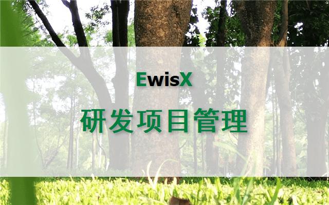 研发项目管理-实战技能、方法、工具和模板 上海10月28-29日