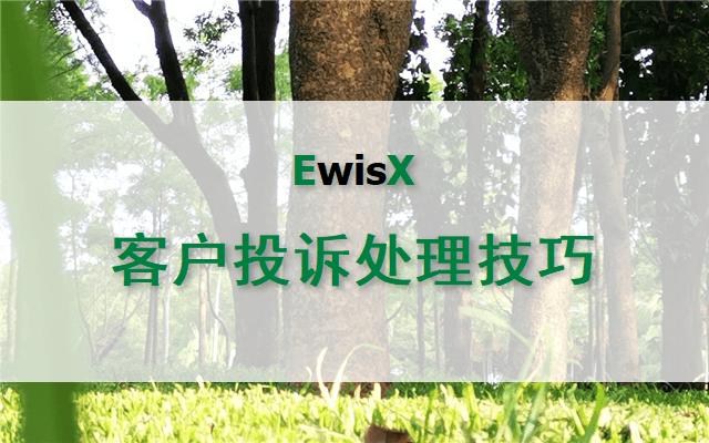 有效处理客户的不满、抱怨、投诉 上海10月28-29日