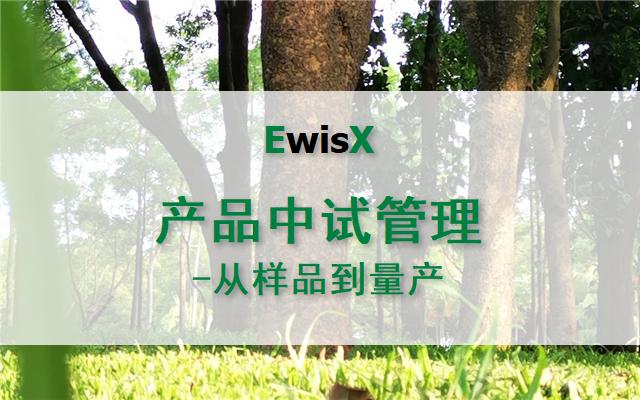 产品中试管理---从样品到量产 上海10月25-26日