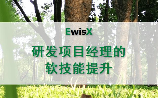 研发项目经理的软技能提升 深圳9月23-24日