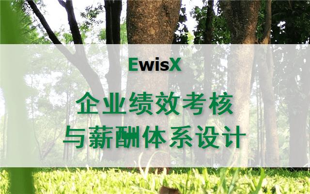 企业绩效考核(KPI+BSC)与薪酬体系设计 广州9月3-5日