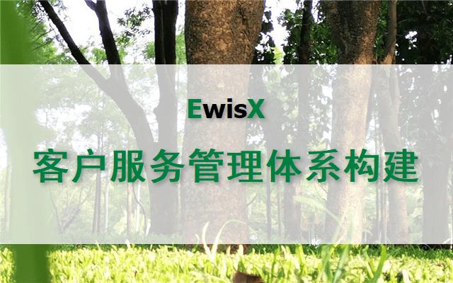 构建卓越的客户服务管理体系 深圳8月26-27日