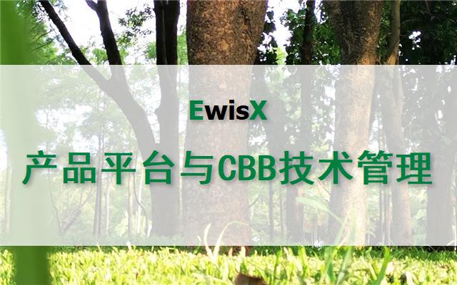 产品平台与CBB技术管理 深圳11月4-5日