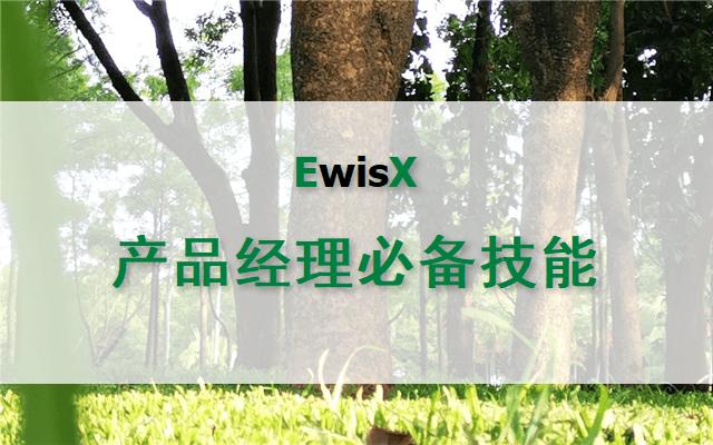 成功的产品经理 北京8月2-3日