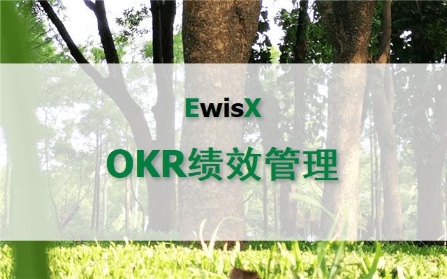 OKR绩效管理实战工作坊 深圳7月29-30日