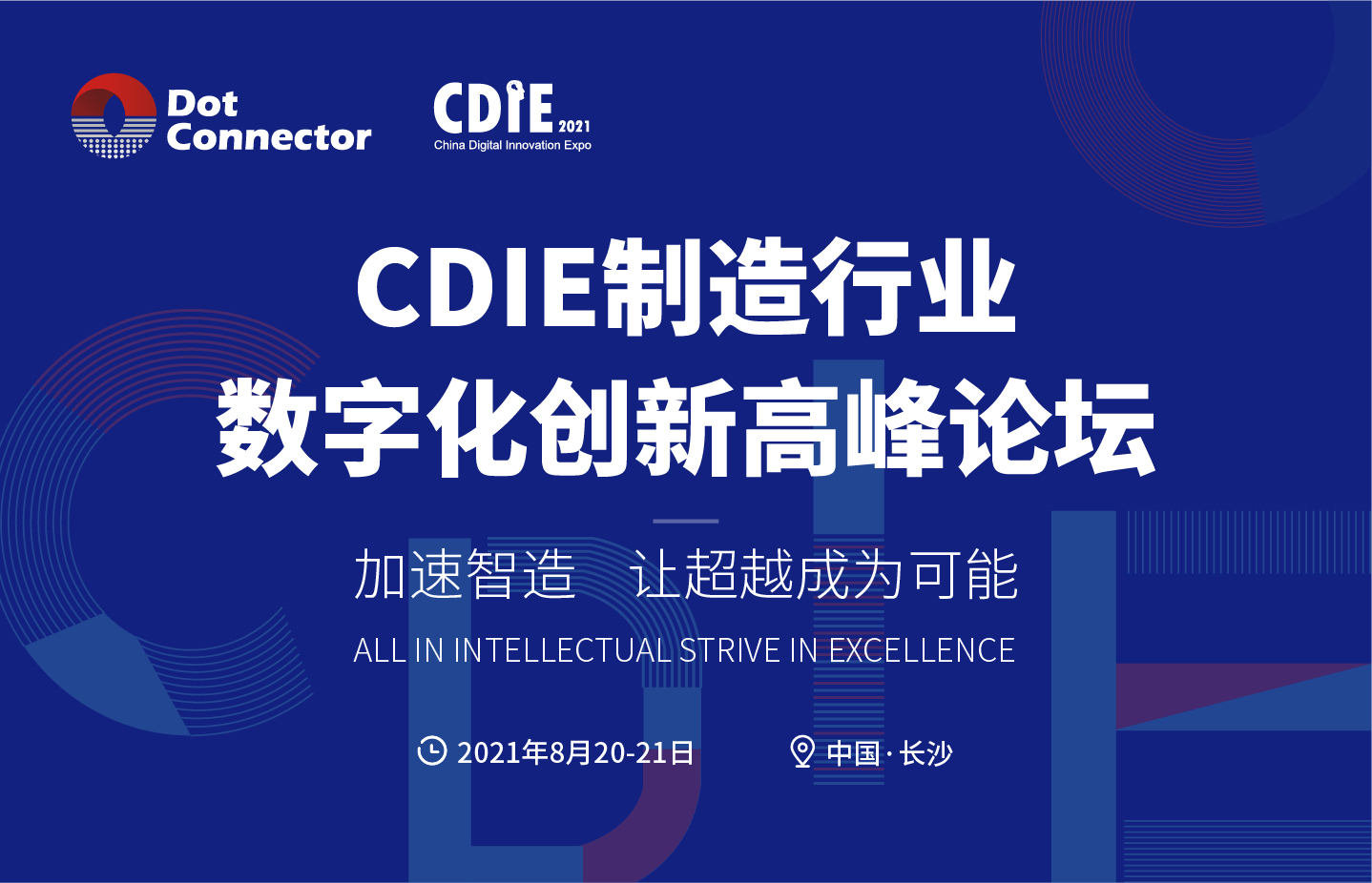 CDIE制造业数字化创新高峰论坛 · 长沙站