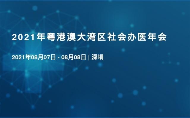 2021年粤港澳大湾区社会办医年会