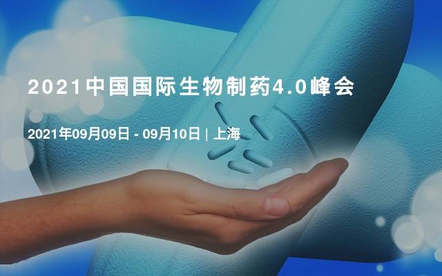 2021中国国际生物制药4.0峰会