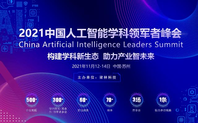 CAILS 2021中国人工智能学科领军者峰会