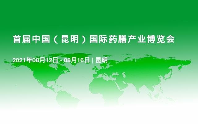 首届中国(昆明)国际药膳产业博览会