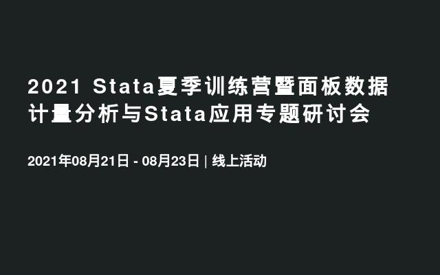 2021 Stata夏季训练营暨面板数据计量分析与Stata应用专题研讨会