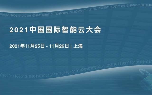 2021中国国际智能云大会