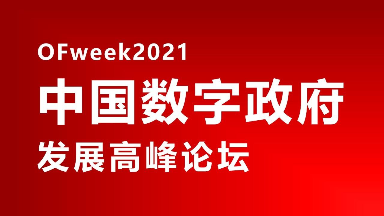 2021中国数字政府发展高峰论坛