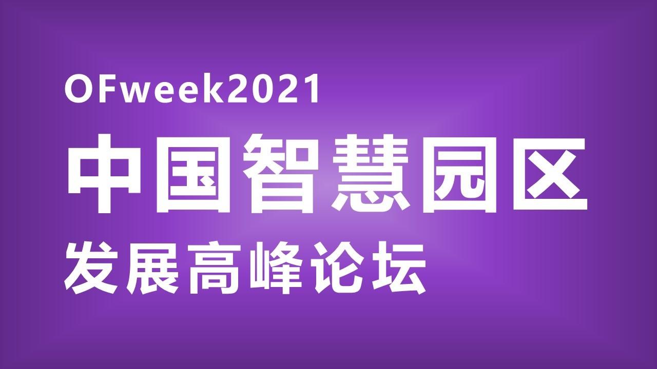2021中国智慧园区发展高峰论坛