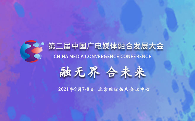 第二届中国广电媒体融合发展大会