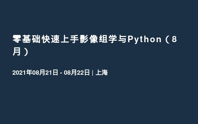 零基础快速上手影像组学与Python(8月)