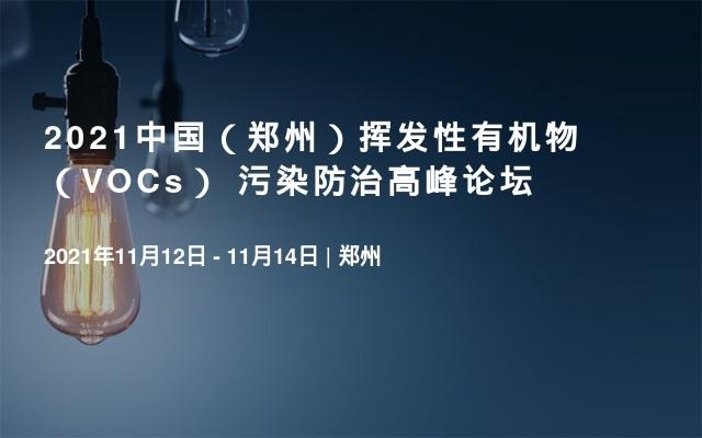 2021中国(郑州)挥发性有机物(VOCs) 污染防治高峰论坛