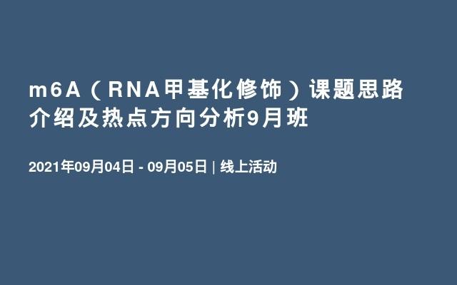 m6A(RNA甲基化修饰)课题思路介绍及热点方向分析9月班