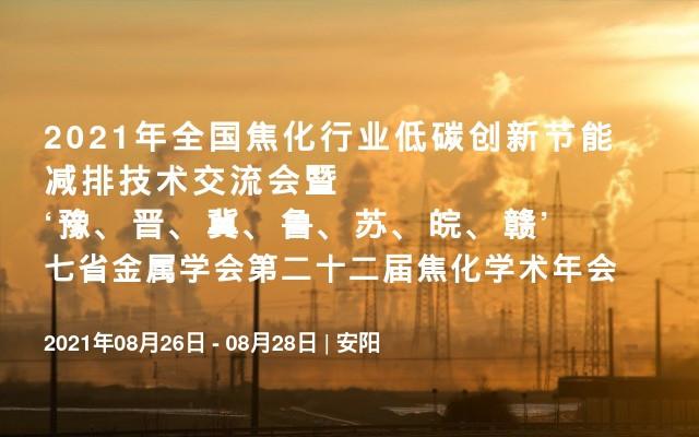 2021年全国焦化行业低碳创新节能减排技术交流会暨'豫、晋、冀、鲁、苏、皖、赣'七省金属学会第二十二届焦化学术年会