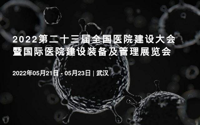 2022第二十三届全国医院建设大会暨武汉医院建设装备及管理展览会