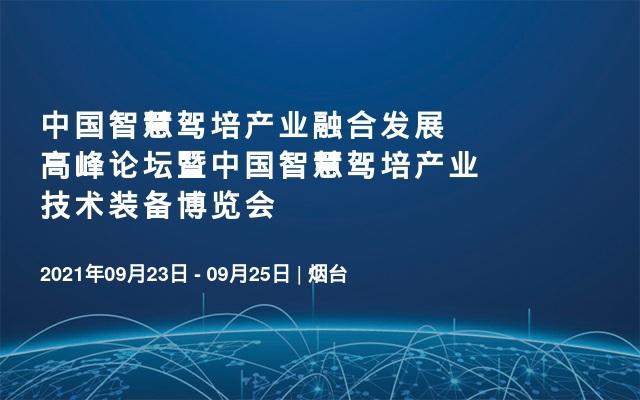 中國智慧駕培產業融合發展高峰論壇暨中國智慧駕培產業技術裝備博覽會