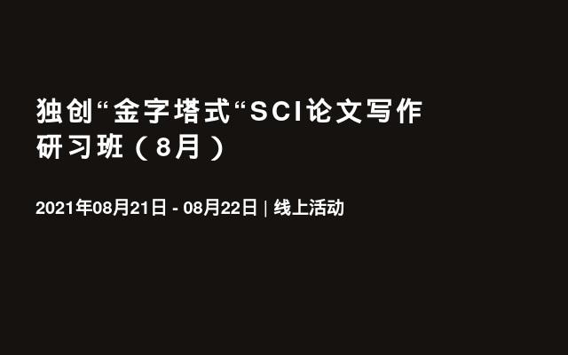 """独创""""金字塔式""""SCI论文写作研习班(8月)"""