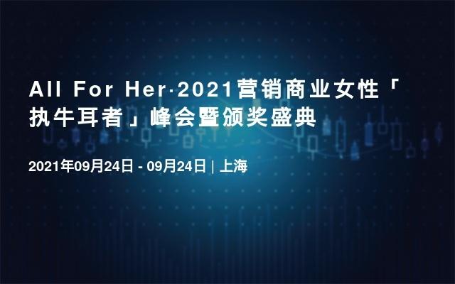 All For Her·2021营销商业女性「执牛耳者」峰会暨颁奖盛典