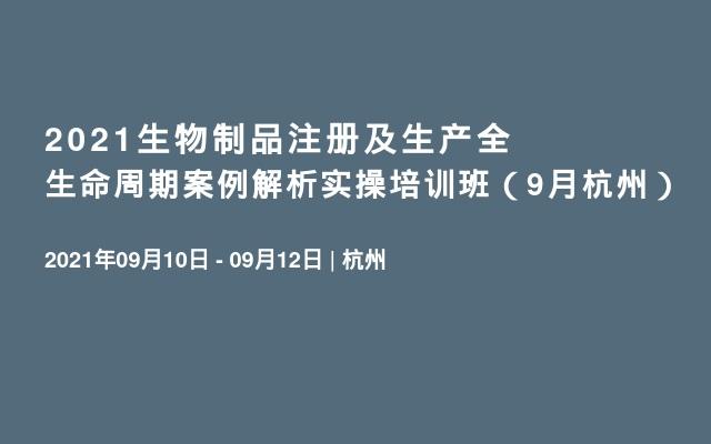 2021生物制品注册及生产全生命周期案例解析实操培训班(9月杭州)