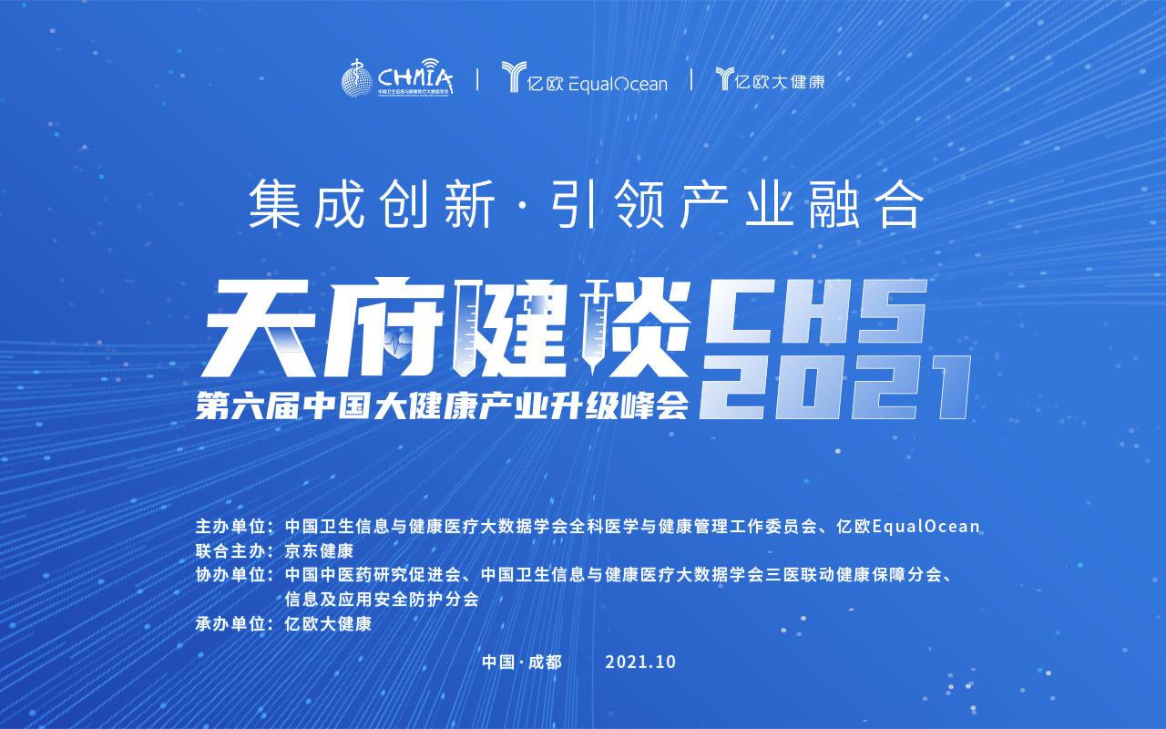 天府健談 CHS2021第六屆中國大健康產業升級峰會