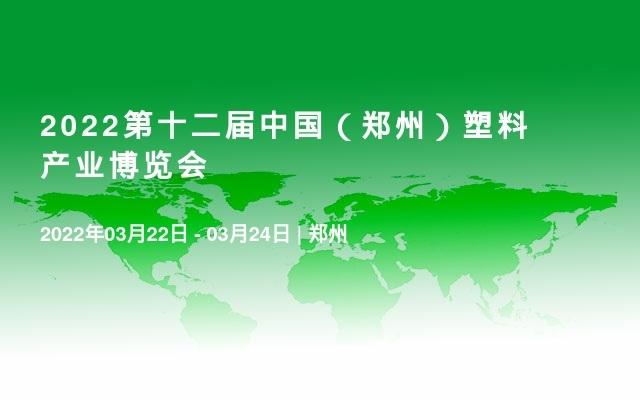 2022第十二届中国(郑州)塑料产业博览会