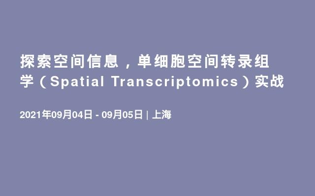 探索空间信息,单细胞空间转录组学(Spatial Transcriptomics)实战