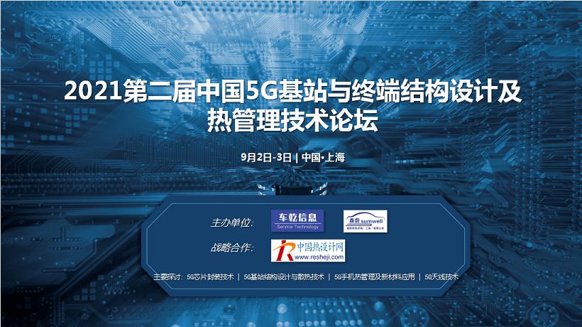 2021第二届中国5G基站与终端结构设计及热管理技术论坛