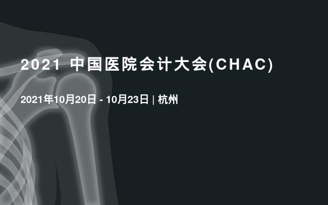 2021 中国医院会计大会(CHAC)