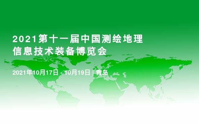 2021第十一届中国测绘地理信息技术装备博览会