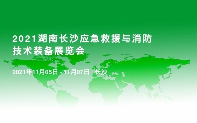 2021湖南长沙应急救援与消防技术装备展览会
