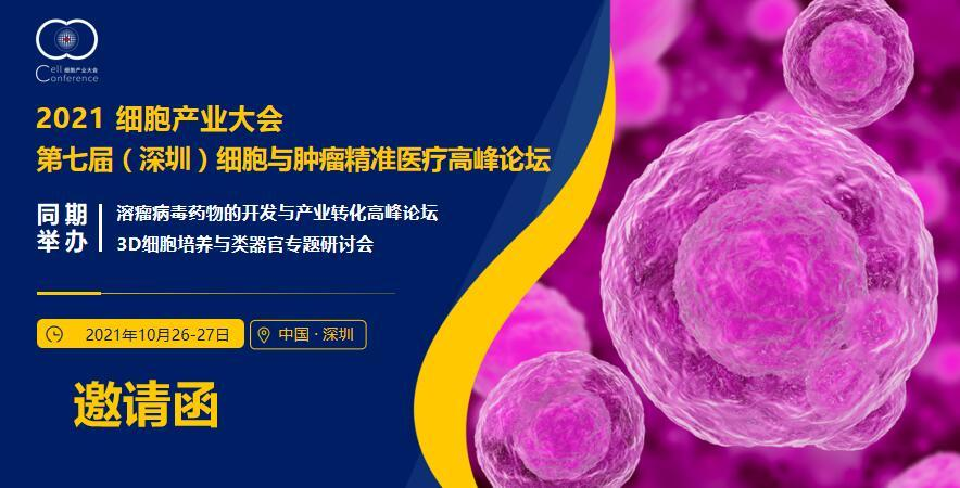 2021细胞产业大会\第七届(深圳)细胞与肿瘤精准医疗高峰论坛