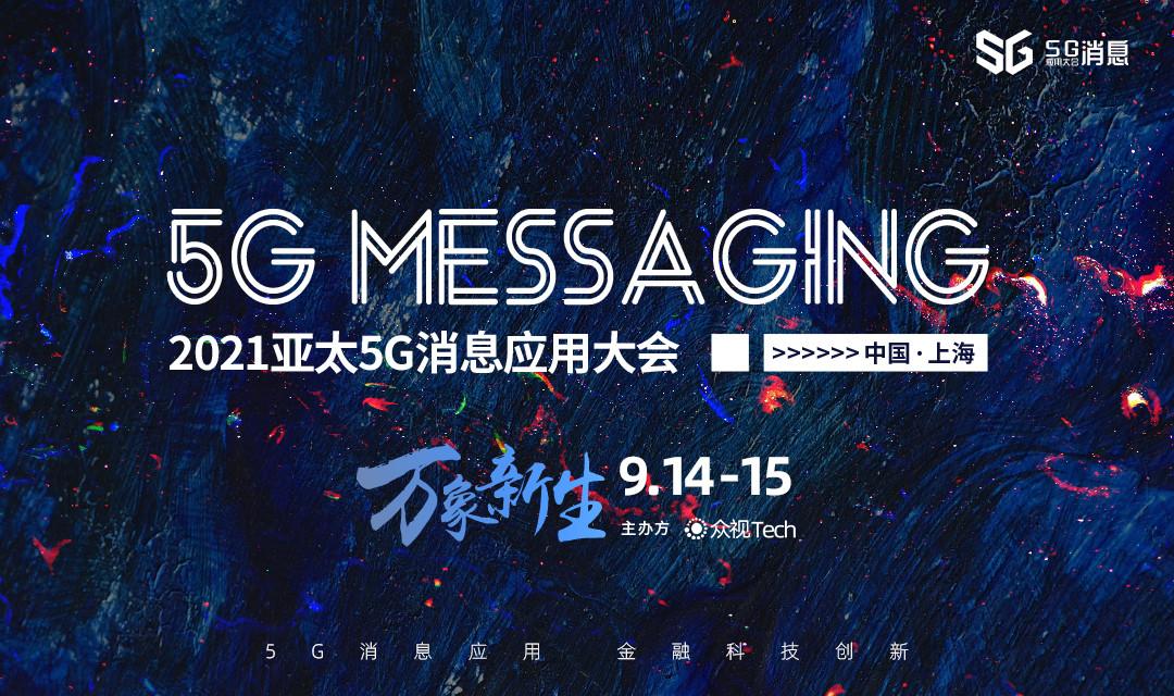 2021亞太5G消息應用大會 ·上海站