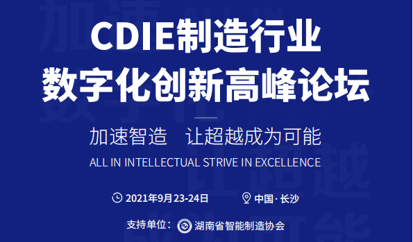 CDIE制造業數字化創新高峰論壇 · 長沙站