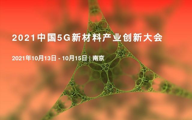 2021中国5G新材料产业创新大会