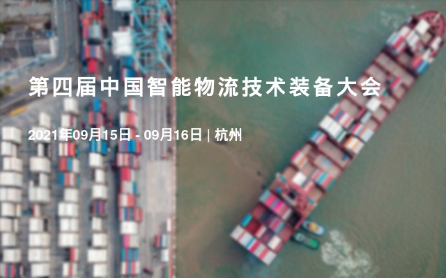 第四届中国智能物流技术装备大会