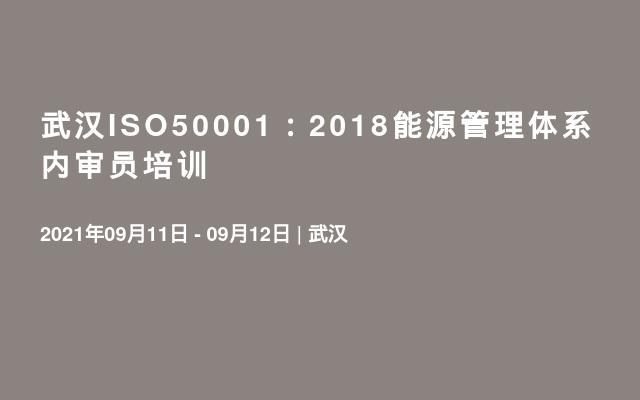 武汉ISO50001:2018能源管理体系内审员培训