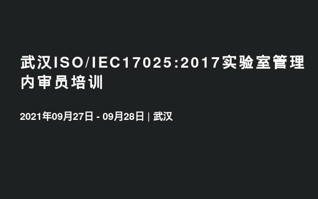 武汉ISO/IEC17025:2017实验室管理内审员培训