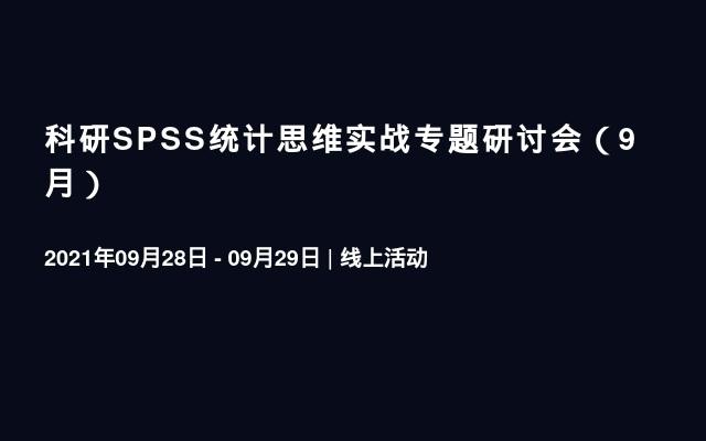 科研SPSS统计思维实战专题研讨会(9月)