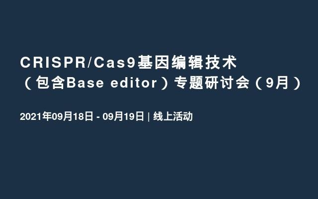 CRISPR/Cas9基因编辑技术(包含Base editor)专题研讨会(9月)